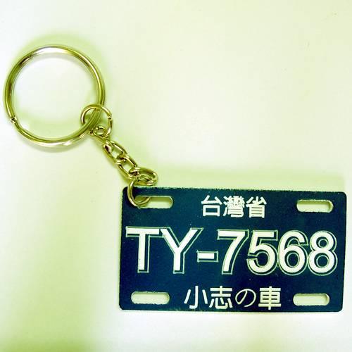 車牌鑰匙圈-膠板
